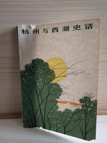杭州与西湖史话