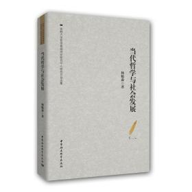 送书签zi-9787520330503-当代哲学与社会发展