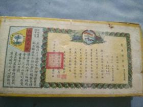 民国上海徐家滙,五洲固本长制,香皂广告纸盒。16/8