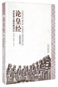 论皇经:布依族古籍经典译注布依汉对照