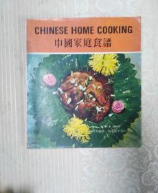 中国家庭食谱