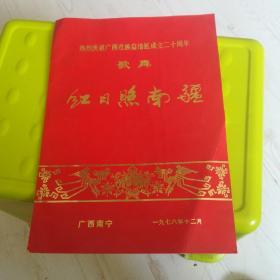 节目单:热烈庆祝广西壮族自治区成立二十周年歌舞:红日照南疆6页【全孔网首现】