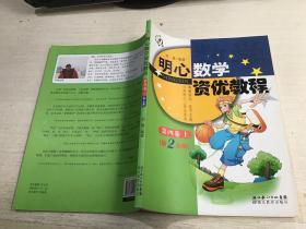 明心数学资优教程(第4卷上)(第2分册)