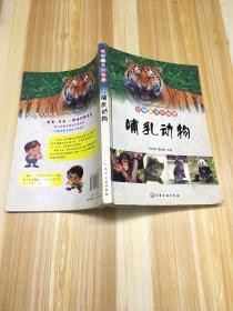 动物王国的秘密:哺乳动物