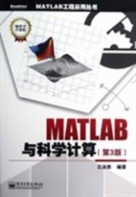 MATLAB工程应用丛书:MATLAB与科学计算(第3版)(畅销书升级版)