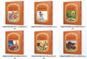中国著名神话故事绘本系列 中阿对照本 12册全套