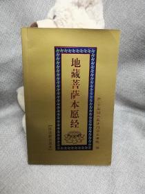 地藏菩萨本愿经(汉语拼音读本)