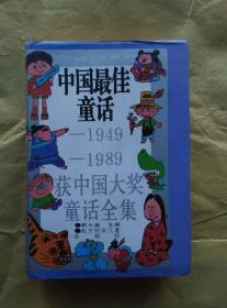 中国最佳童话(1949-1989获中国大奖童话全集)