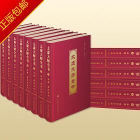 太虚大师全书 全套35卷 大32开