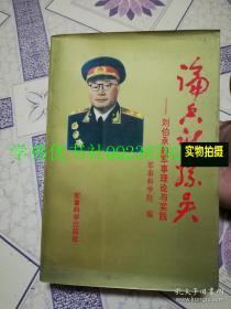 论兵新孙吴:刘伯承的军事理论与实践