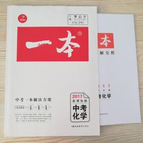 2015新课标版一本·中考化学