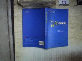 广州市内保工作手册  。