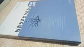 教师在研究中成长:漳州经验