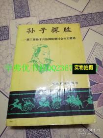 孙子探胜:第三届孙子兵法国际研讨会论文精选