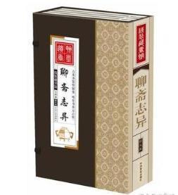 线装藏书馆-聊斋志异 (大开本.全四卷)  9D23f