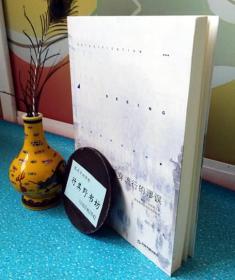 解毒 看穿流行的谬误 【签赠本。杨红光,左手写思想随笔,右手写惊心小说。本书为其文化随笔杂集。】
