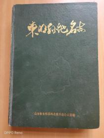 东明县地名志