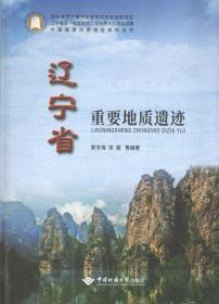 辽宁省重要地质遗迹 9787562544371  郭冬梅 中国地质大学出版社