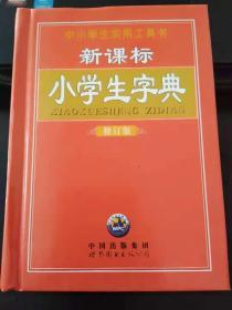 中小学生实用工具书新课标小学生字典
