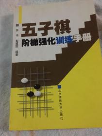 五子棋阶梯强化训练手册