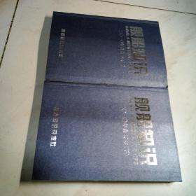 舰船知识2010年合订本(上下册)