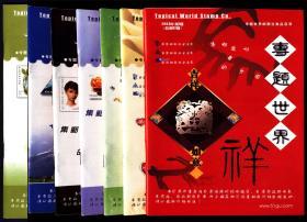 专题世界(售品目录)2003年1-7期总63-69期合售