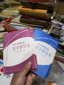 六年制小学语文生字抄写本 第二册 第一 二 分册  库存未用过   H