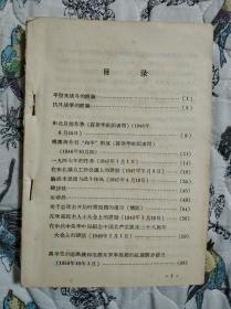 林彪文选 280页 (罕见版本)