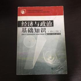 经济与政治基础知识(修订本)