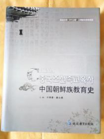 中国朝鲜族教育史