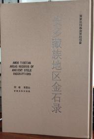 安多藏族地区金石录