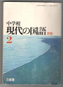 日文原版 初中2年国语教材 中学校2 现代の国语 三省堂 32开本 日语 日本教科书