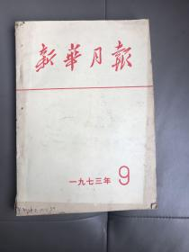 新华月报(1973年9月刊)