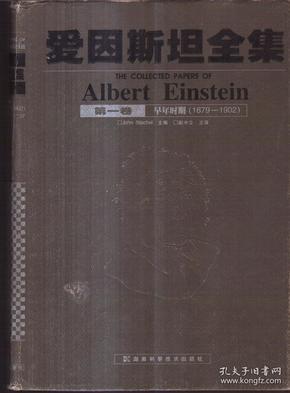 爱因斯坦全集(第1卷)