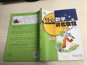 明心数学资优教程(第3卷)(上册)