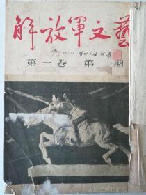 顶级创刊号收藏,《解放军文艺》创刊号---总第七期(1951年全年)1952年上半年全(特别标注2、3期停刊,第一期抽出19-26页)1953年上半年,进军西藏特辑、抗美援朝、高玉宝自传《高玉宝》、英雄人物杨根思、黄继光等,请看描述
