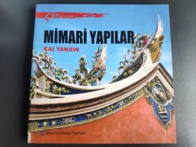 中国文化系列丛书:中国文化·建筑(土耳其文)