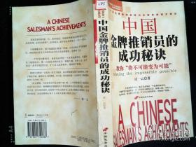 中国金牌推销员的成功秘诀 凌一云 长安出版社发行部
