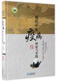 现代中医疫病理论与实践