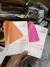 五年制小学语文生字抄写本 第二册 第一 二 分册  库存未用过   H