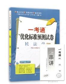 正版自考试卷00242 0242 民法学 一考通优化预测试卷(附串讲)