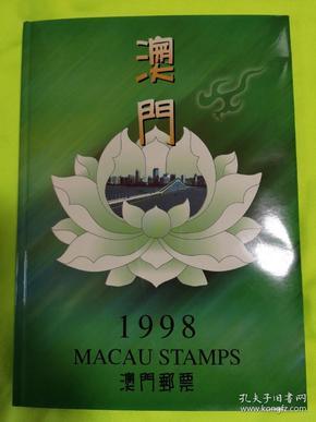 1998年澳门邮票年册
