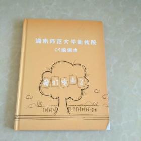 湖南师范大学新传院09编辑班我们毕业了