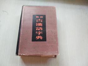 简明古汉语字典【精装本】