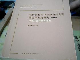 我国农村集体经济有效实现的法律制度研究:村庄经验与域外视野