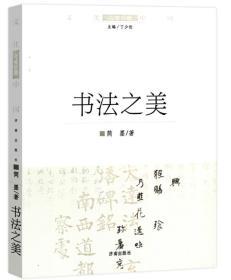 文化中国边缘话题:书法之美(正版塑封)