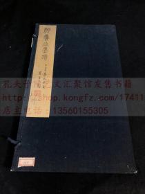 《1905 颜鲁公墨迹》明治四十五年1912年博文堂珂罗版印本 经折装一函一册全