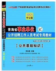中公教育•青海省事业单位公开招聘工作人员考试专用教材:公共基础知识