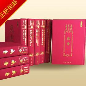 正版图书:民国密宗期刊文献集成 (16开精装 全42册 原箱装)