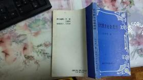 近代西方社会思想(作者签名本)